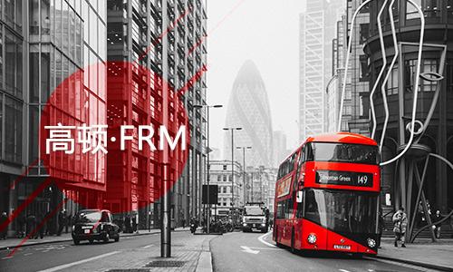 高顿FRM培训,FRM培训机构,高顿FRM培训优势