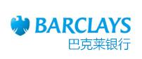 英国巴莱克银行