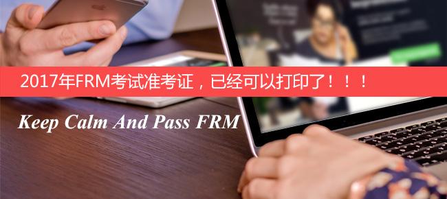 2017年FRM考试