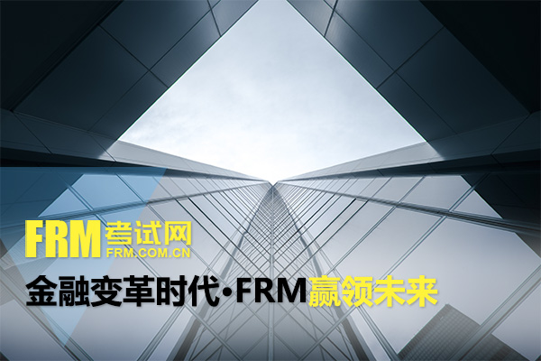 FRM一级考试