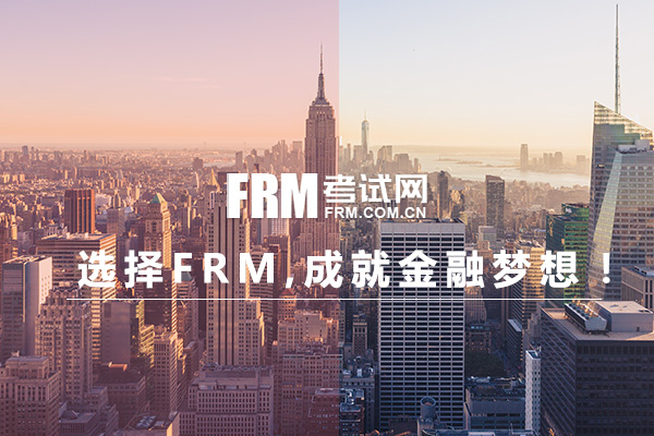 FRM一次通过两级,FRM备考时间,FRM学习方法