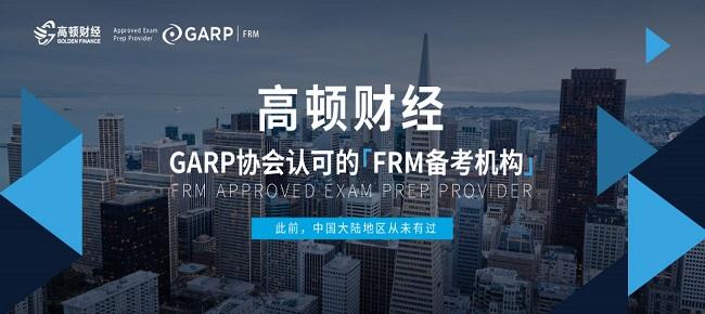 高顿成为国内首家GARP认可的FRM备考机构
