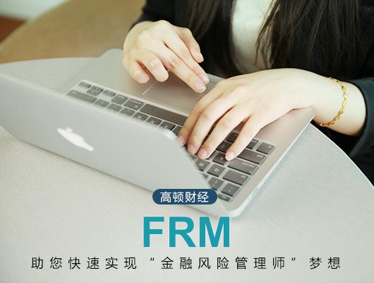 2017年FRM二级考试大纲很难的吧!